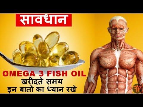 OMEGA 3 FISH OIL BENEFITS लेने है तो FISH OIL खरीदते हुए ये बाते ध्यान मे रखे
