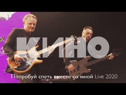 КИНО — Попробуй спеть вместе со мной Live 2020