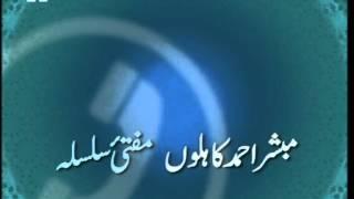 Fiqahi Masail #65, Marriage Related Issues, Teachings of Islam Ahmadiyya (Urdu)