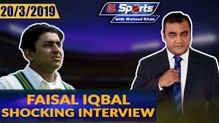 Faisal Iqbal Praised Team India | G Sports with Waheed Khan 20th March 2019