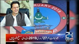 News Headlines | 5:00am | 6 June 2019 | 24 News HD