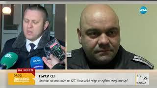 Изчезна началникът на КАТ - Казанлък! Къде се губят следите му (14.12.2018г.)