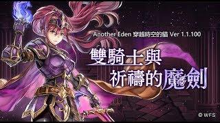 Another Eden:穿越時空的貓 外傳「雙騎士與祈禱的魔劍」 宣傳影片