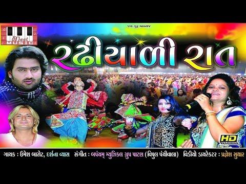 Umesh Barot Garba 2017 | Radhiyadi Raat | Darshna Vyas | Umesh Barot Live Program 2017