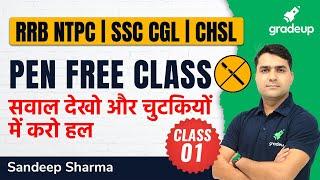 Pen Free Class 1   RRB NTPC, SSC CGL \u0026 CHSL   Sandeep Sharma   Gradeup