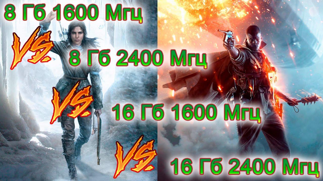 Какая память и частота нужна для игр Battlefield 1 и Rise of the tomb raider