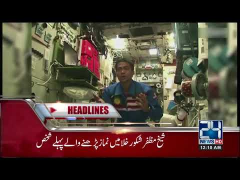 News Bulletin | 12:00 AM  | 23 May 2018 | 24 News HD
