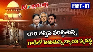 Why Opposition Moves Impeachment Motion on CJI Deepak Mishra? || Story Board 01