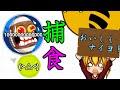 【ゆっくり実況】化け物だらけの食物連鎖!! 【Agar.io】