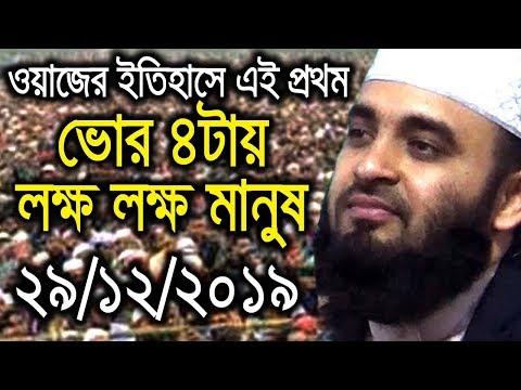 ওয়াজ মাহফিলে নতুন রেকর্ড ড.মিজানুর রহমান আজহারী Bangla New Waz Mahfil 2019 Mizanur Rahman Azhari