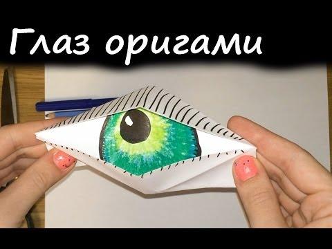 Моргающий глаз из бумаги / Оригами своими руками