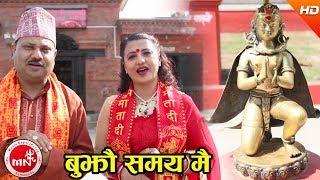 New nepali bhajan 2074/2017 | bujhau samaya mai - pashupati gupta & laxmi giri