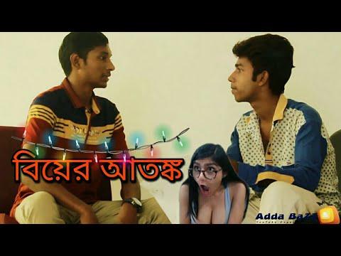বিয়ের আতঙ্ক |Biyer Atonko| bangla funny Videos| by adda bazz
