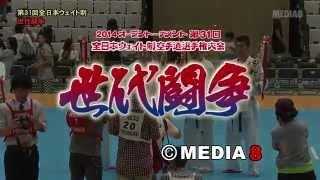 極真会館 館長 松井章圭 メディアエイト MEDIA8 http://www.media8.org/...