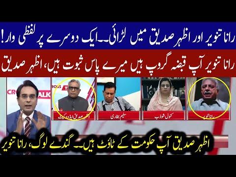 Heated argument b/w Rana Tanveer and Azhar Siddique | 17 May 2021 | 92NewsHD thumbnail