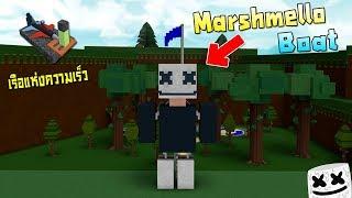 ROBLOX - 🌌 Build A Boat For Treasure สร้างเรือเป็น Marshmello หุ่นของบักกล้วยทอด!!