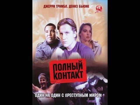 Фильм: Полный контакт (1992)