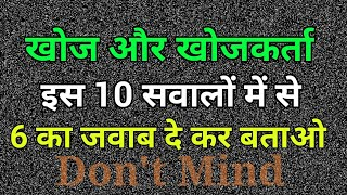 Important Inventions and Discoveries || GK Questions with Answers in Hindi for Competitive Exams