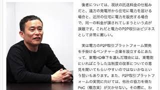 東電子会社のTRENDEが、P2P取引を目的とした戦略を展開していく No2