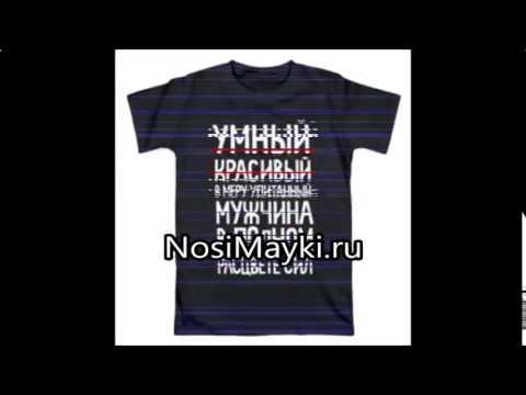 прикольные надписи на футболки для дедушек