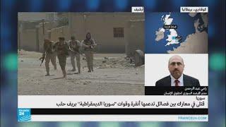 قتلى في معارك بين فصائل تدعمها أنقرة وقوات سوريا الديمقراطية بريف حلب