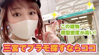 神戸模型店めぐり!三宮駅前にプラモショップが集まるさんプラザをぐるっと紹介