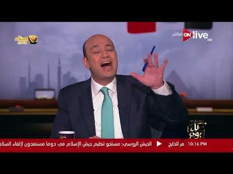 كل يوم-عمرو أديب يعلق على ضرب السعودية بالصواريخ من قبل الحوثيين وأستشهاد مصري على الأراضي السعودية