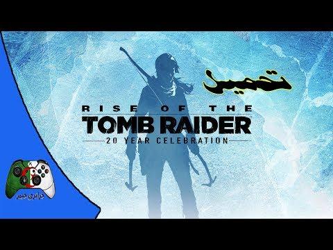 تحميل ملف تعريب rise of the tomb raider