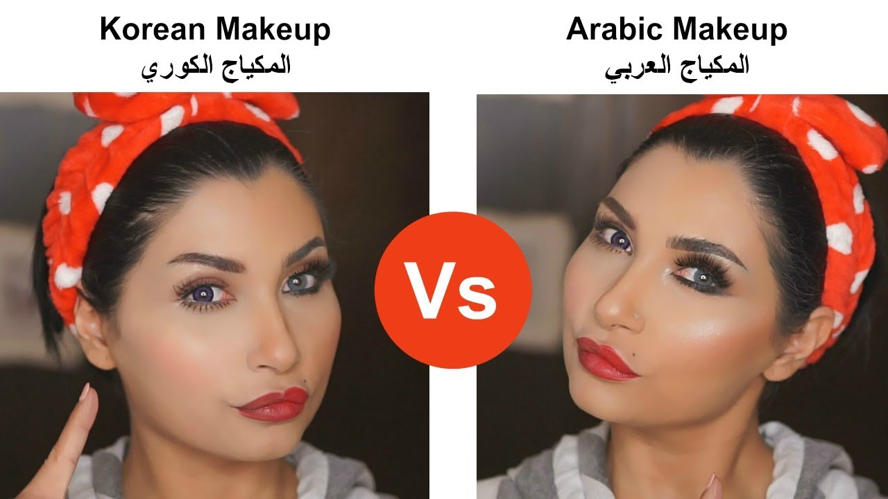 Korean makeup Vs Arabic / American / Western makeup ...