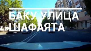 Баку Улица Шафаята Мехтиева до  Алискера Аликперова