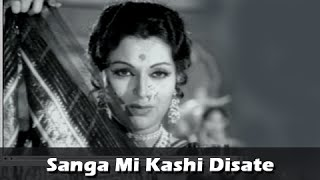 Mi Kashi Disate By Usha Mangeshkar - Ranjana, Ashok Saraf - Lavani Song - Sushila Marathi Movie