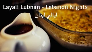 How To Make Layali Lubnan ( Lebanon Nights ) ليالي لبنان