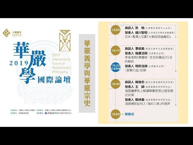 2019-04-14華嚴學國際論壇(下午) #大華嚴寺