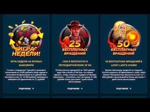 вулкан скачать бесплатно казино приложение