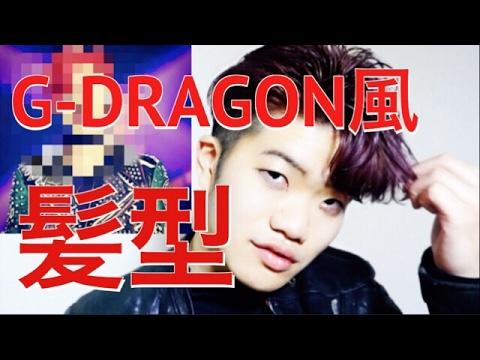 【モザイクなし!】BIGBANG G,DRAGON(ジヨン)風濡れ髪セット!/지용헤어스타일