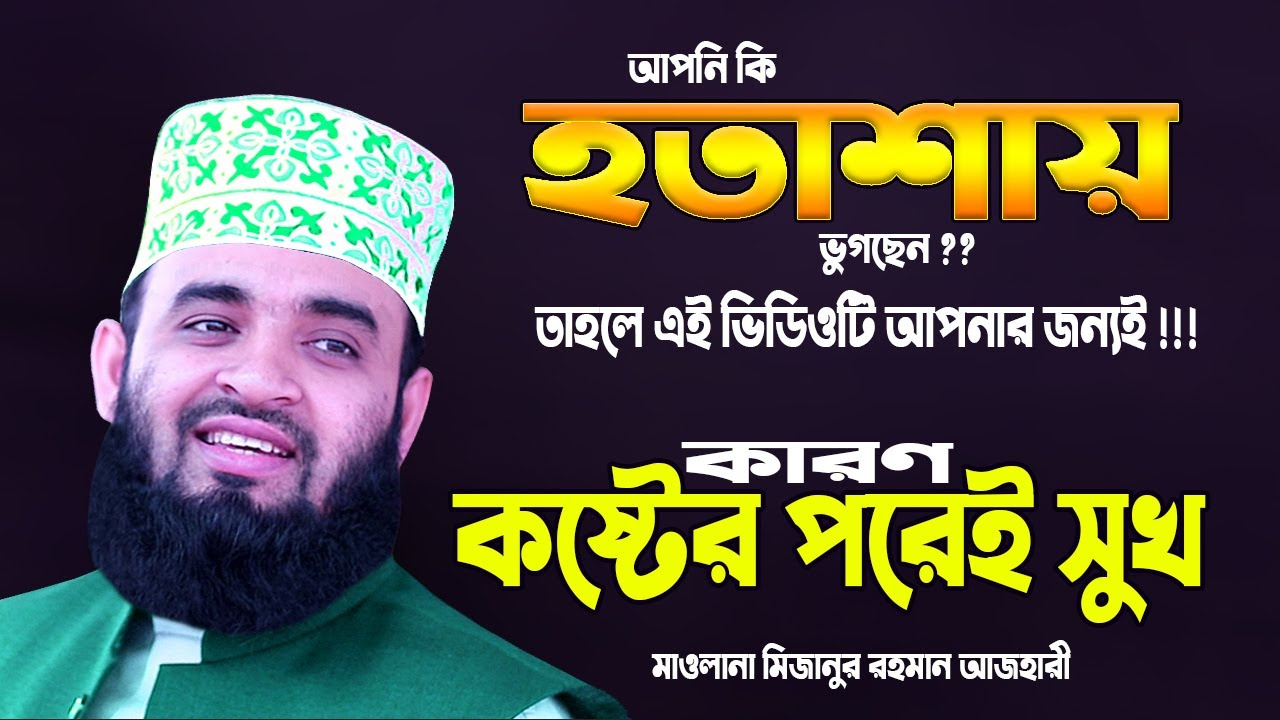 Download নবীজি সাঃ এর জীবনী | Mizanur Rahman Azhari Waz | Waj | Oaz | New Waj