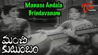 Manchi Kutumbam Movie Songs | Manase Andala Brindavanam | Kanchana | Showkar Janaki