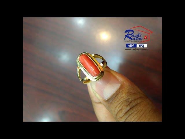 Italian Red Coral Stone / Rakto Probal Stone (???????? ???? ?????? ????)