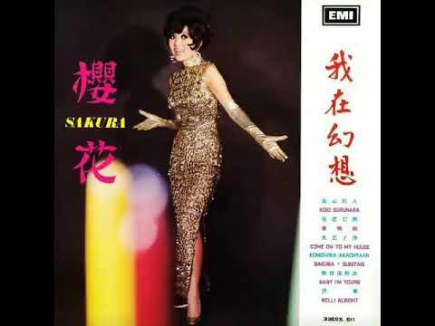 櫻花 Sakura Teng-失去了你 1968