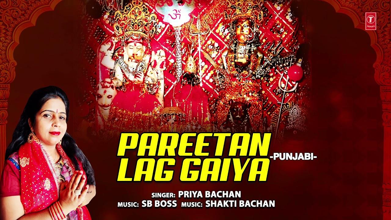 Pareetan Lag Gaiya I Punjabi Devi Bhajan I PRIYA BACHAN I Full Audio Song