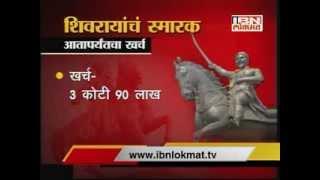 Maha govt to erect Shivaji statue in Arabian sea