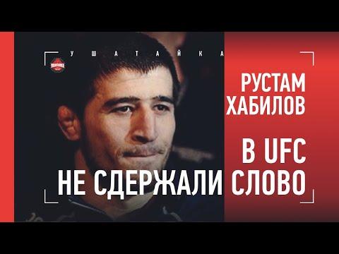 РУСТАМ ХАБИЛОВ: как Масвидаль ДАЛ ЗАДНЮЮ /  Почему Bellator, а не UFC / ИМАДАЕВ