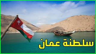 معلومات عن سلطنة عمان 2021 Oman