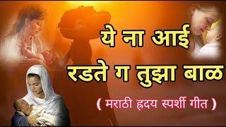 आई रडते ग तुझा बाळ ... मराठी ह्रदयस्पर्शी गीत ...by maa kamakshi musical group kuhi district Nagpur