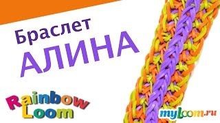 Браслет АЛИНА из резинок Rainbow Loom Bands. Урок 371 | Braselet Rainbow Loom