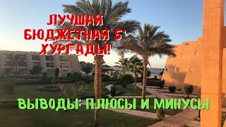 Итоги отель Jasmin Palace Resort Лучшее соотношение цена качество Хургада Египет 2021