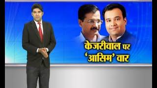 Arvind Kejriwal sacks minister on live TV for corruption, Part-1