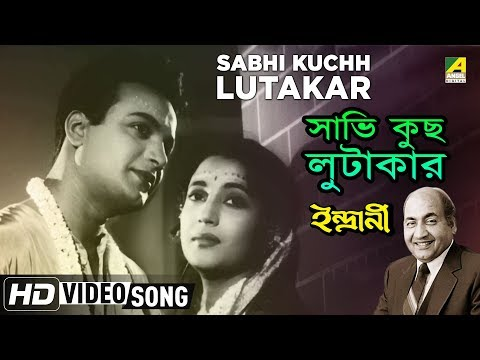 Sabhi Kuchh Lutakar   Indrani   Bengali Movie Hindi Song   Mohammed Rafi