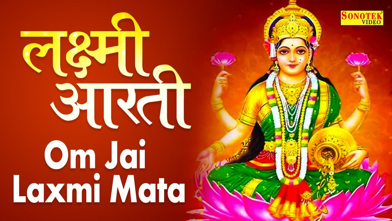 बुधवार भक्ति:- माँ लक्ष्मी आरती   Maa Laxmi Arti   Om Jai Laxmi Mata   Mata Bhajan Sonotek