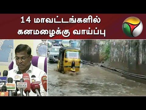 14 மாவட்டங்களில் கனமழைக்கு வாய்ப்பு: வானிலை ஆய்வு மையம்   Rain   TamilNadu   Weather
